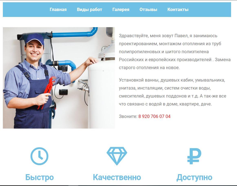 Услуги сантехника в Курске