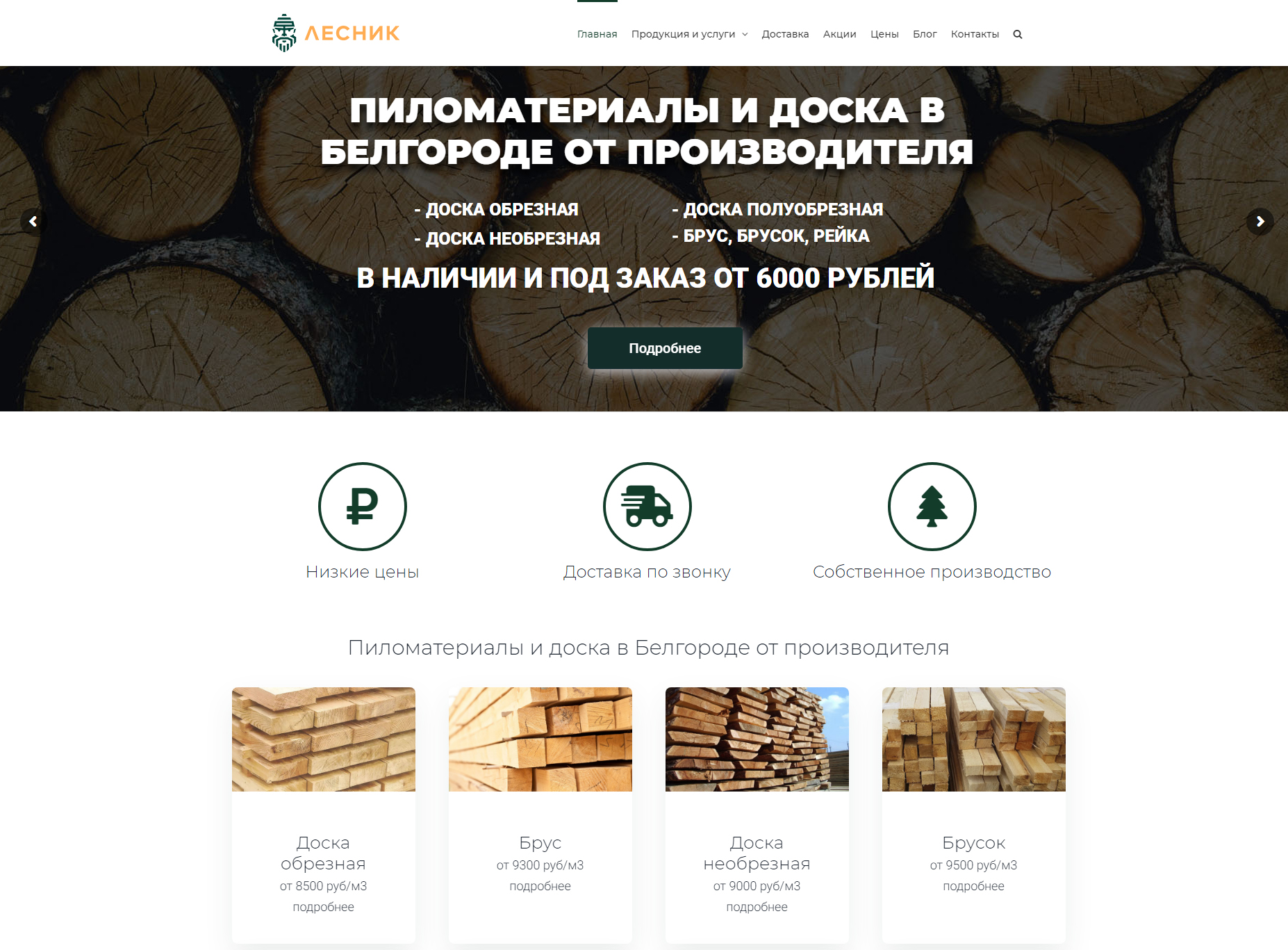 Пиломатериалы и доска в Белгороде от производителя Лесник - главная страница